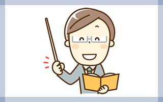 講師・教室紹介