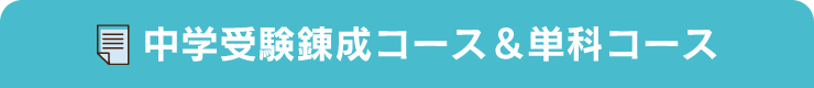 中学受験錬成コース単科コース