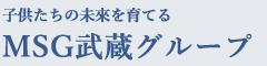 MSG武蔵グループ