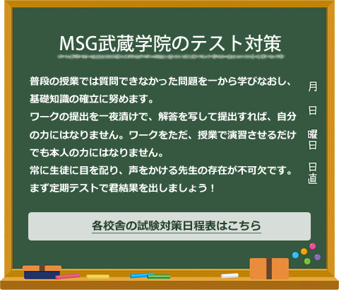 MSG武蔵学院のテスト対策