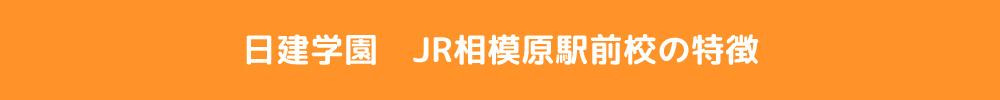 日建学園 JR相模原駅前校の特徴
