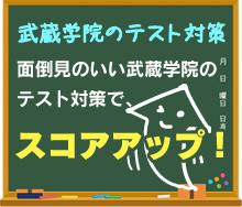 武蔵学院のテスト対策