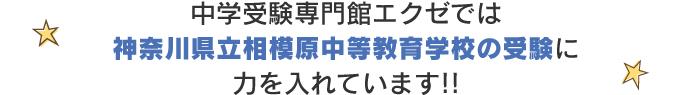 中学受験専門館エクゼでは神奈川県立相模原中等教育学校の受験に力を入れています!!